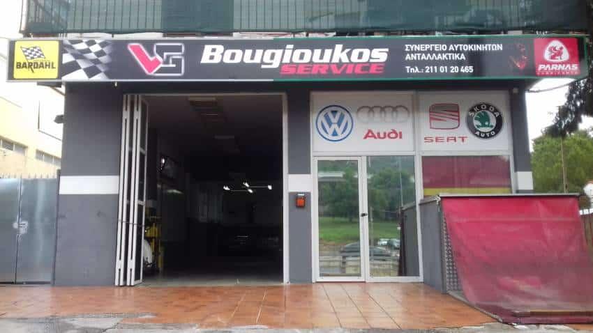 VG BOUGIOUKOS SERVICE, συνεργείο αυτοκινήτου