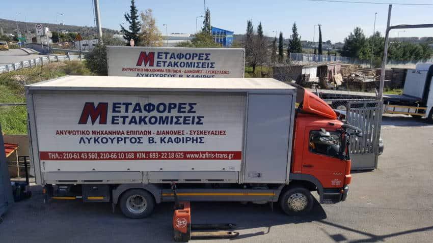Μεταφορές - Μετακομίσεις, Λυκούργος Β. Καφίρης