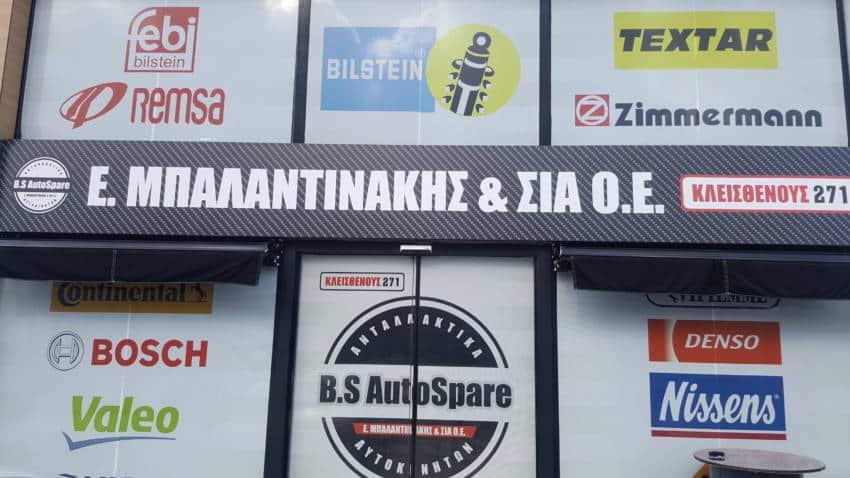 Ανταλλακτικά αυτοκινήτων B.S AutoSpare, Μπαλαντινάκης Εμμ.
