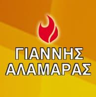 Γιάννης Αλάμαρας