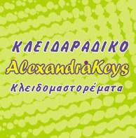 Κλειδαράς Alexandrakeys