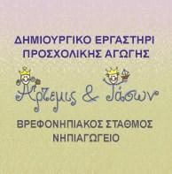 Άρτεμις και Ιάσων