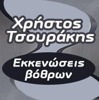 Χρήστος Τσουράκης