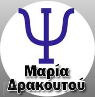 Μαρία Δρακουτού