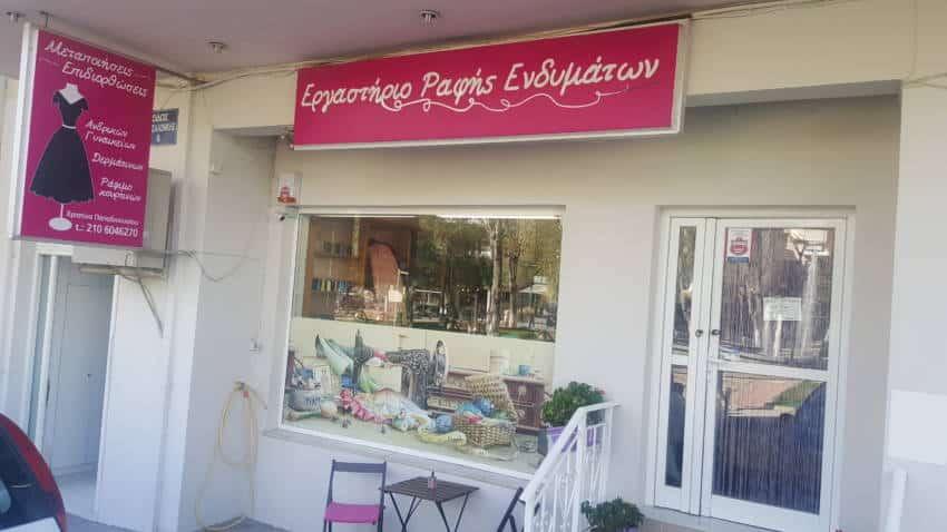 Εργαστήριο ραπτικής, Χριστίνα Παπαδιονυσίου, μεταποιήσεις ρούχων