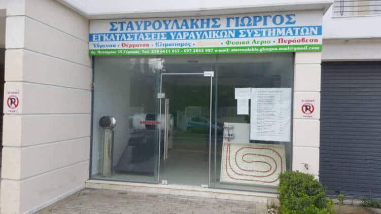 Υδραυλικές εγκαταστάσεις, Γιώργος Σταυρουλάκης