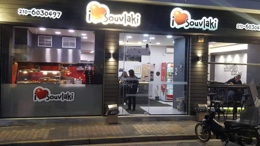 Ψητοπωλείο, I Love Souvlaki, χειροποίητο καλαμάκι