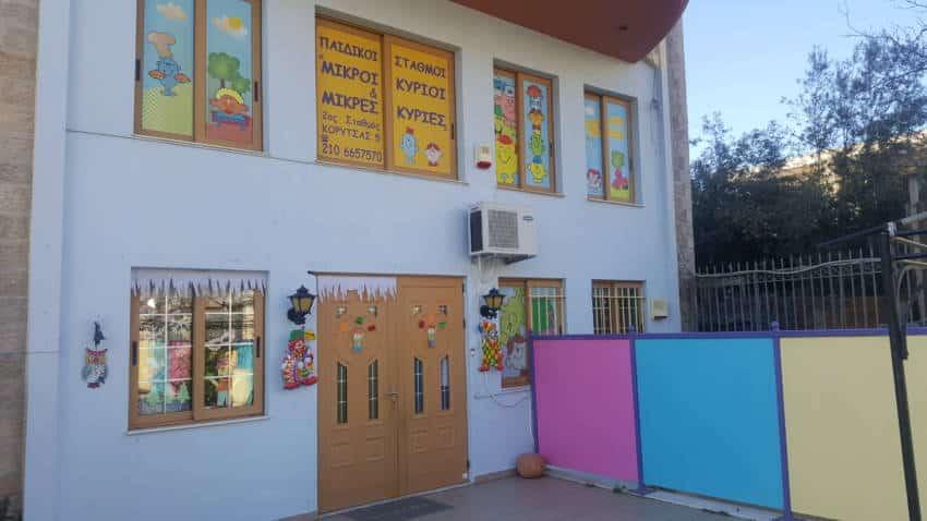 Παιδικοί σταθμοί, Μικροί κύριοι και Μικρές κυρίες