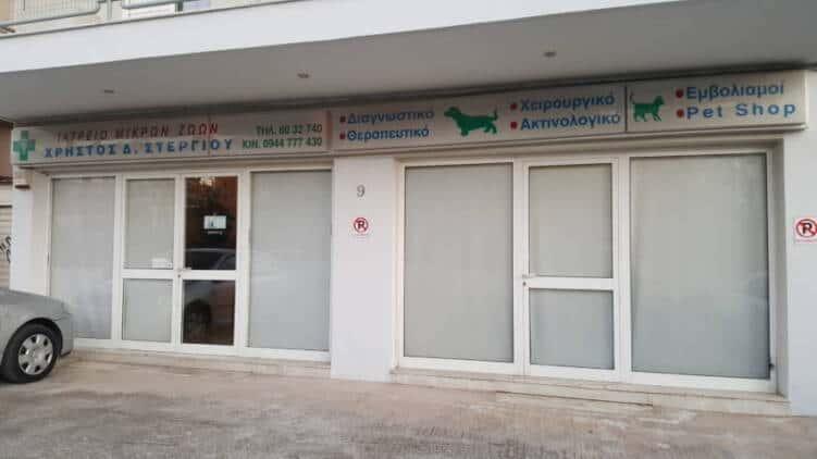 Κτηνιατρική κλινική, Στεργίου Χρήστος
