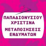 Χριστίνα Παπαδιονυσίου