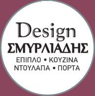 Design Σμυρλιάδης