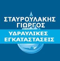 Γεώργιος Σταυρουλάκης
