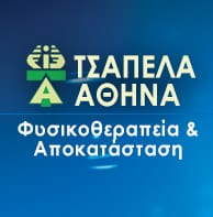 Αθηνά Τσαπέλα