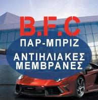 B.F.C. Vasileiou