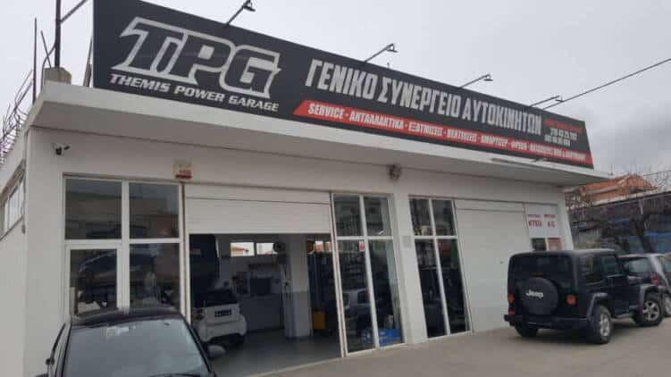 Γενικό συνεργείο αυτοκινήτων TPG Themis Power Garage