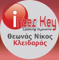 Inter Key