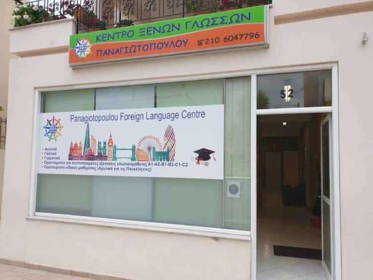 Κέντρα Ξένων Γλωσσών Παναγιωτοπούλου