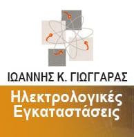 Ιωάννης Γιωγγαράς