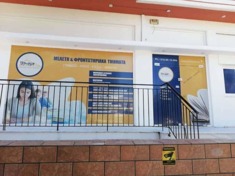 Φροντιστήριο Μέσης Εκπαίδευσης ΌΡΙΣΜΑ, Γυμνάσιο, Λύκειο