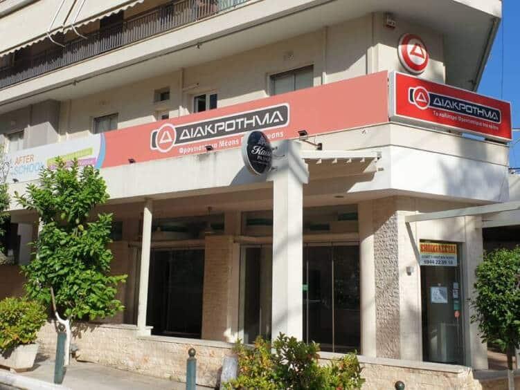 Φροντιστήριο Μέσης Εκπαίδευσης, Διακρότημα Γέρακα