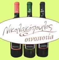 Οινοποιία Νικολακόπουλος