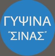 Γιώργος Σινάς