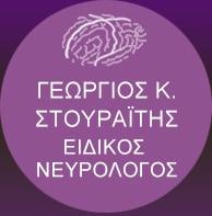 Γεώργιος Στουραΐτης